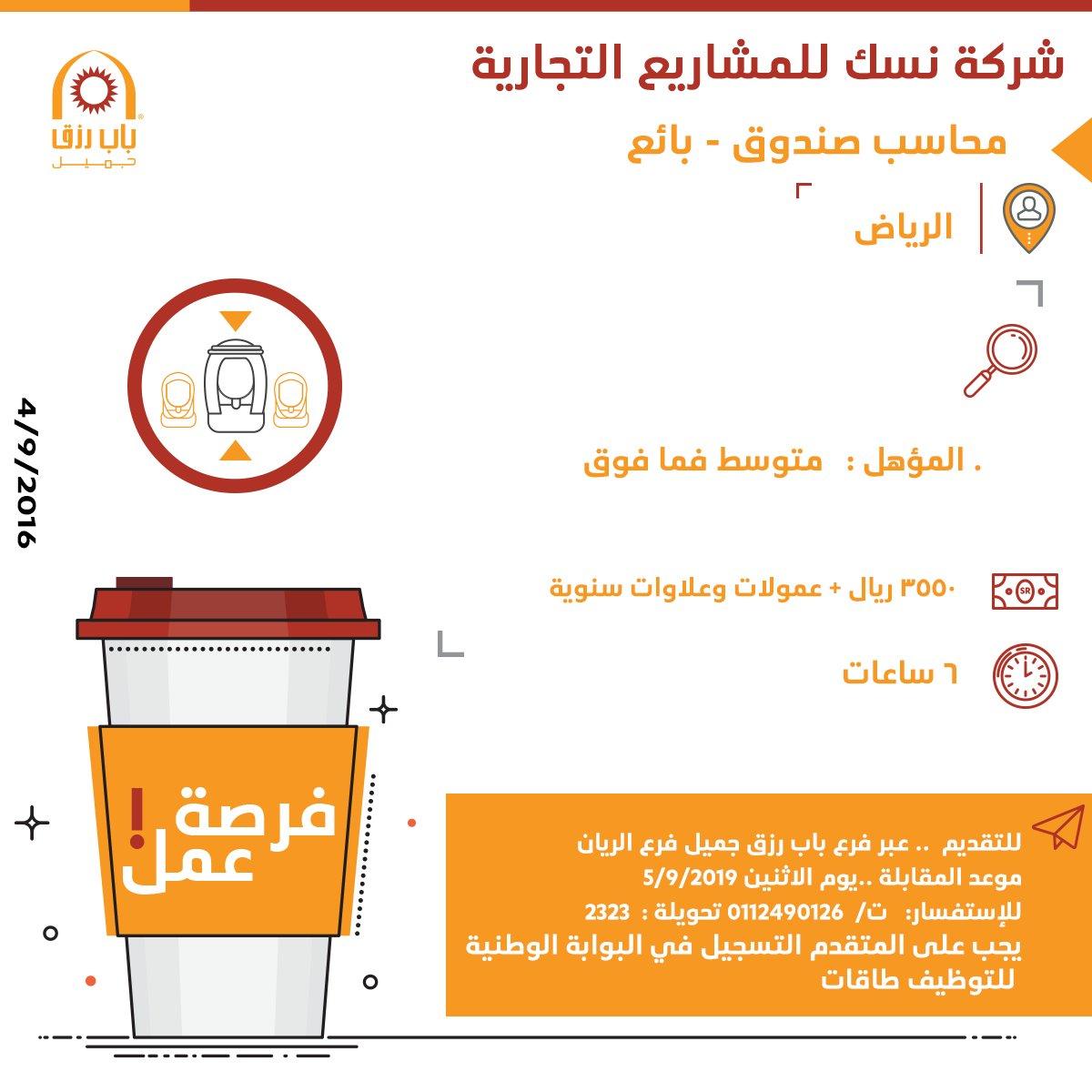 غدا الإثنين التقديم على وظيفة محاسب صندوق وبائع في شكة نسك للمشاريع التجارية - الرياض