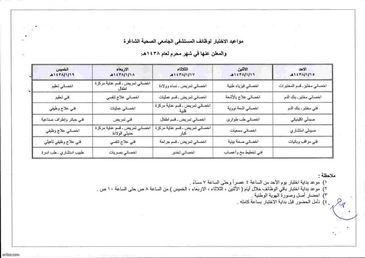 إعلان مواعيد الاختبار على وظائف التشغيل الذاتي في مستشفى جامعة الملك عبد العزيز - جدة