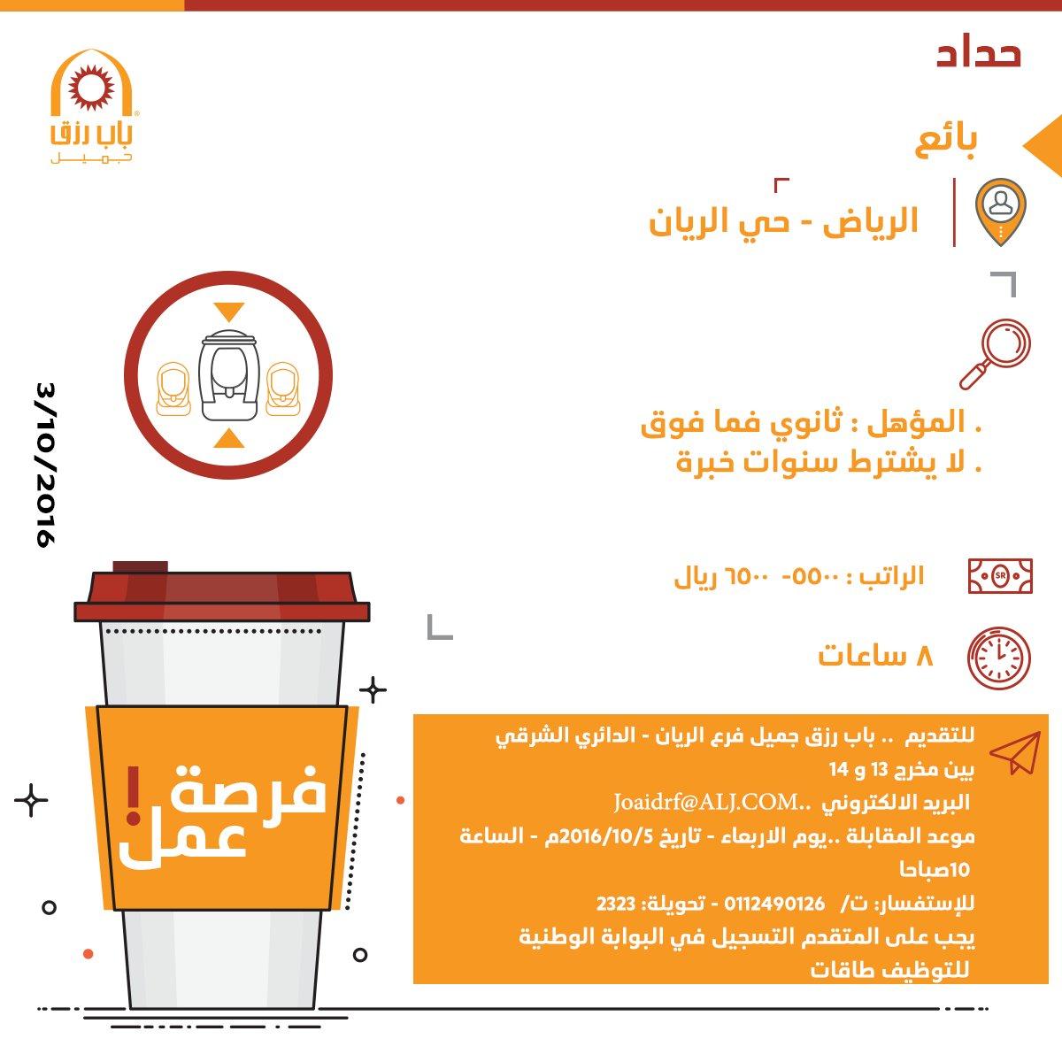 غدا الأربعاء التقديم على وظيفة بائع في شركة الحداد - الرياض