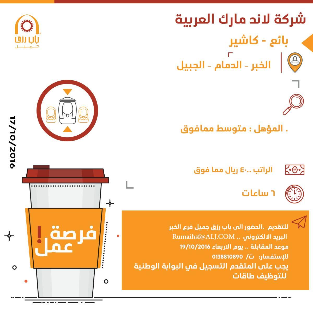 غدا الأربعاء التقديم على وظيفة بائع وكاشير في شركة لاند مارك العربية - الدمام والخبر والجبيل