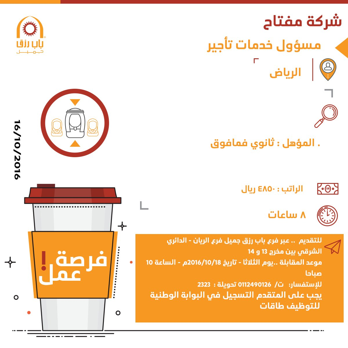 غدا الثلاثاء التقديم على وظيفة مسؤول خدمات تأجير في شركة مفتاح - الرياض