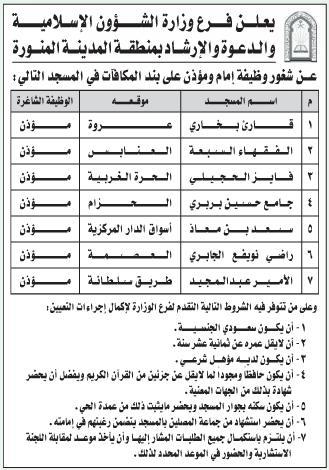مطلوب مؤذنيين لوزارة الشؤون الاسلامية والاوقاف والدعوة والارشاد - المدينة المنورة