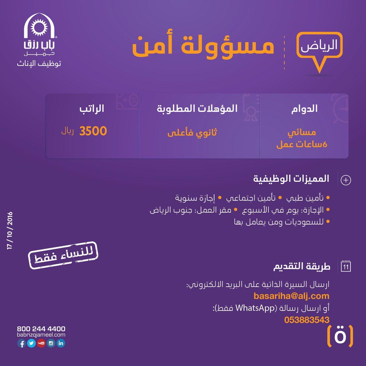 مطلوب مسؤولة أمن - الرياض
