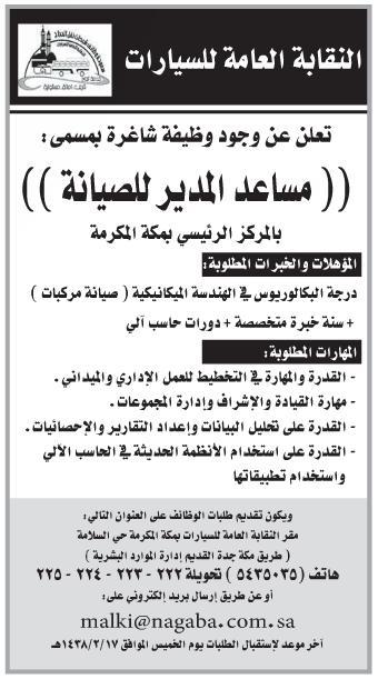 مطلوب مساعد المدير للصيانة للنقابة العامة للسيارات - مكة المكرمة