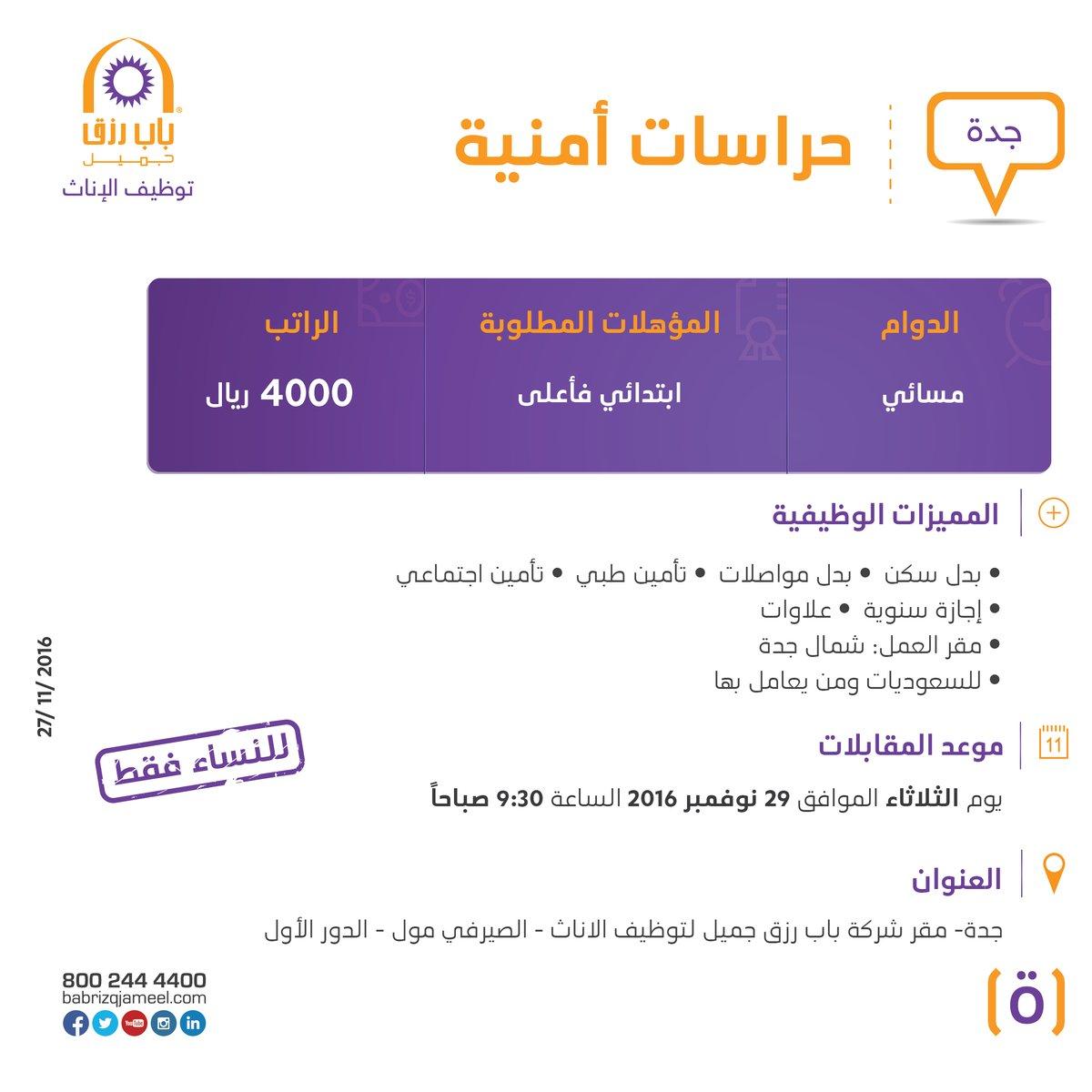 غدا الثلاثاء التقديم على حراسات أمنية نسائية - جدة