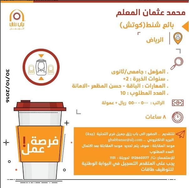 مطلوب بائع شنط لشركة محمد عثمان المعلم - الرياض