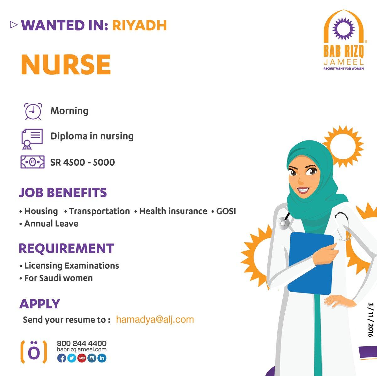مطلوب ممرضة - الرياض