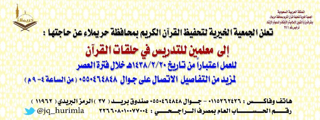 وظائف معلمين في الجمعية الخيرية لتحفيظ القرآن الكريم - حريملاء