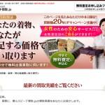 スピード買取.jpの特徴