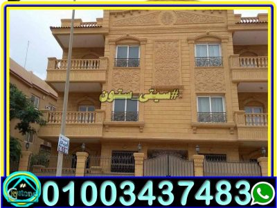 تكاليف حجر تشطيب واجهات المنازل فى مصر