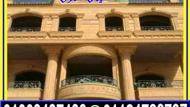 صورة اسعار الحجر الهاشمي 2020 سعر الحجر الهاشمي 01124729737