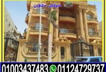 صورة ديكورات حجر هاشمى لتشطيب واجهات منازل باقل اسعار