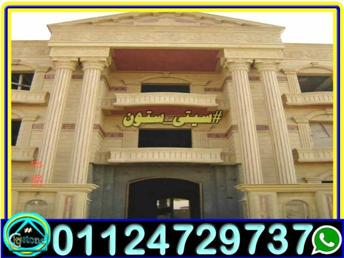 تشطيب واجهات منازل مصرية بافضل انواع حجر هاشمى طبيعى 01124729737