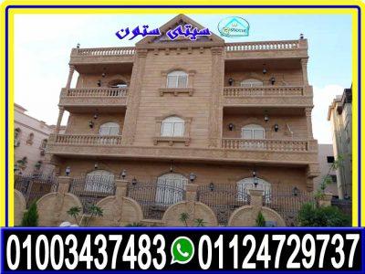 ديكور واجهات منازل مصرية