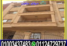 Photo of واجهات حجر هاشمى مودرن بتصاميم مصرية حديثة 01003437483