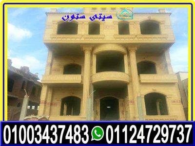 انواع حجر تشطيب واجهات منازل مصرية