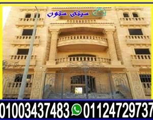 اسعار الحجر هاشمى للواجهات تشطيب ديكور مودرن01124729737