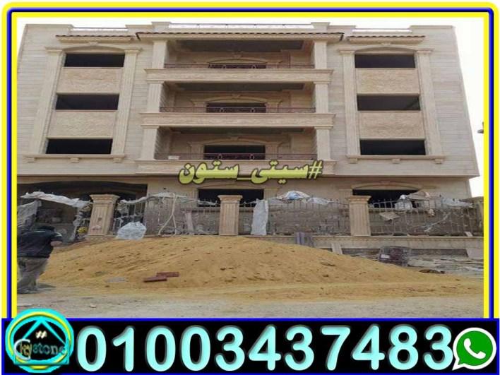 اسعار وانواع الحجر الهاشمي في مصر واشكاله لديكور الواجهات
