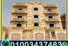 صورة اسعار حجر تشطيب واجهات منازل 01003437483