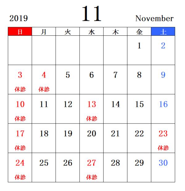 11月 12月 休診日カレンダー | わかみ歯科クリニック