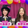 "On the music show ""Countdown TV"" that aired on February 11, 2012, Yuko Oshima and Tomomi Itano had a small talk segment where Yuko talked about her Valentine Day's memories. […]"
