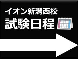 イオン新潟西校試験日程