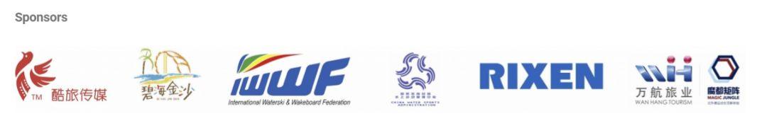 2018 IWWF上海索道滑水&尾波世界杯勇敢面对台风摩羯