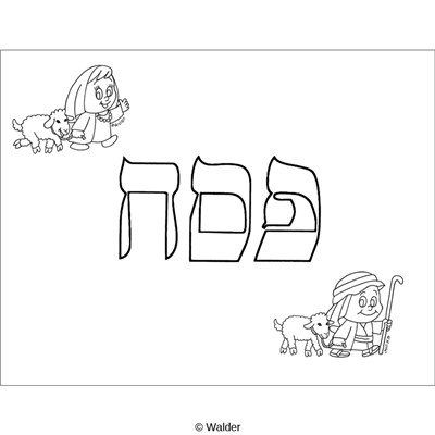 Pesach Coloring Page Walder Education