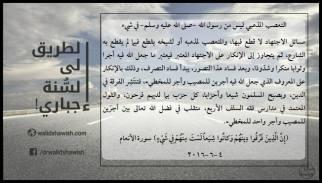 التعصب المذهبي ليس من رسول الله -صلى الله عليه وسلم- في شيء