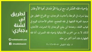 بإحياء فقه العُمْران مع تربية الوُجْدان تحيا الأوطان