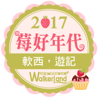 WalkerLand窩客島-2017年莓好年代