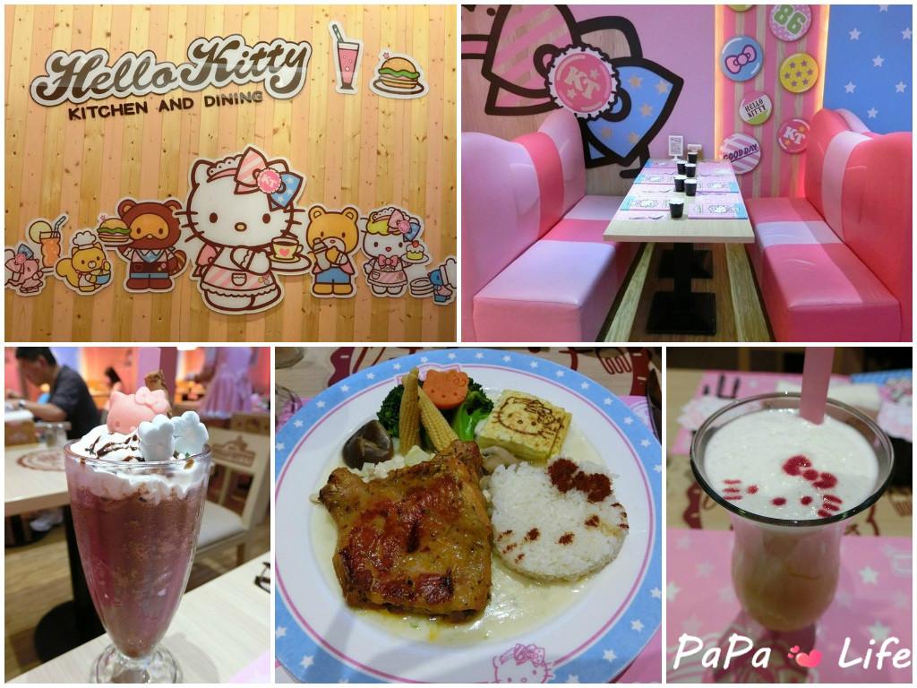 臺北市中正區美食推薦Hello Kitty Kitchen And Dining『【美食】臺北 大安區 東區 忠孝商圈 Hello Kitty Kitchen & Dining主題 ...