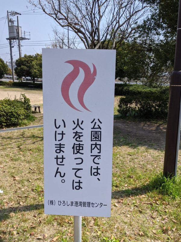 Kanji Reading Practice #8 火公園内