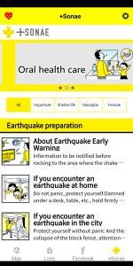 Yurekuru Call Earthquake Safety Information