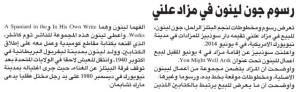 Al-Sharq (Qatar) 25.04.14