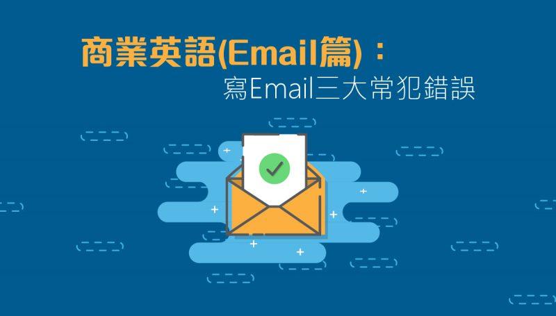 商業英語(Email篇):寫Email三大常犯錯誤 | Wall Street English