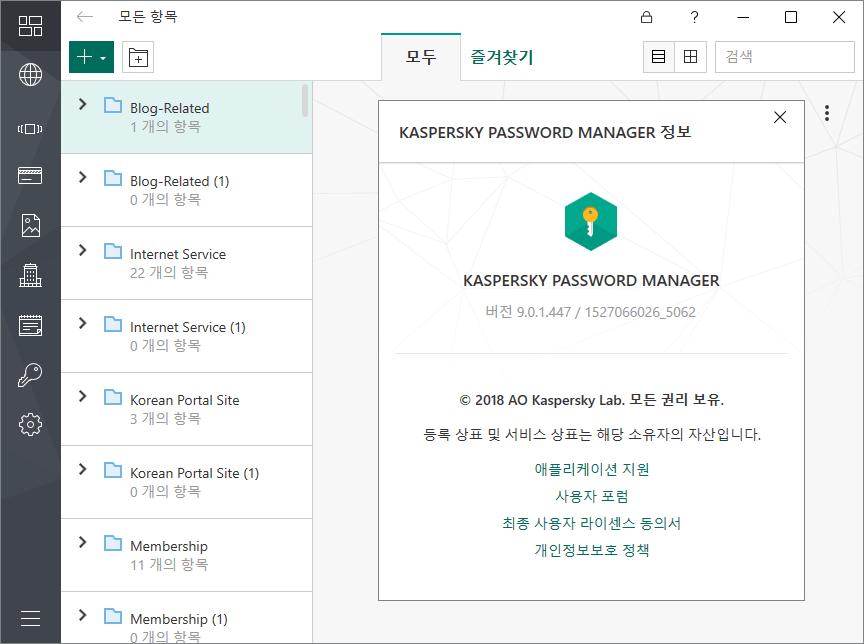 [소프트웨어] 개인정보 보호를 위한 카스퍼스키 패스워드 매니저