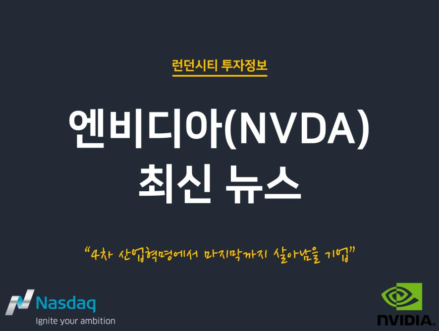 엔비디아 주요 뉴스(NASDAQ:NVDA) 2020년 10월 23일
