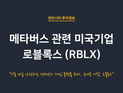 미국 주식시장 상장, 로블록스 (RBLX)에 투자해도 괜찮을까?