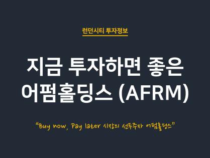BNPL 시장의 선두주자, 어펌홀딩스 (AFRM)