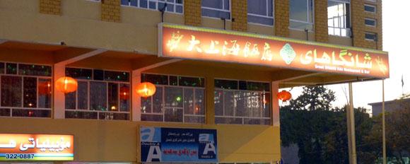Shang Hai Restaurant, Sulamainiyah, Iraq