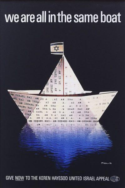 Een poster uit 1974 van de Keren Hayesod stichting.