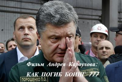 De titelafbeelding van de documentaire. President Poroshenko in gesprek met verslaggevers over de aanslag op de MH17.