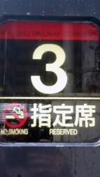 Wagon 3 - reserved only