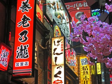 Tokyo Piss Alley By Night - Tokyo