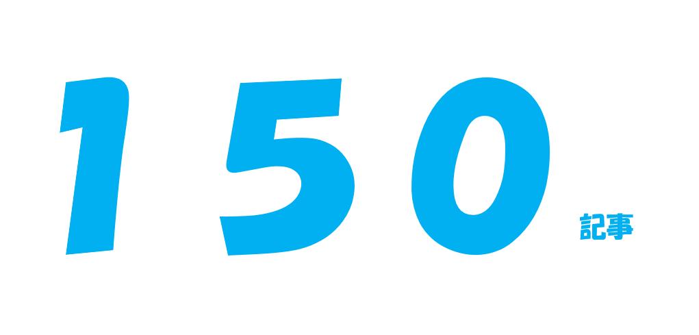 150記事目。ブログ記事更新中。