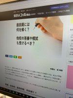 会計人コースWebに受験記事が再掲載されました。