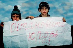 Дети на Чеченской войне - Фото с чеченской войны - Фото с ...
