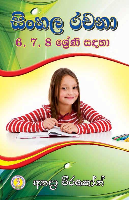 Science Textbook Grade 8 Sinhala