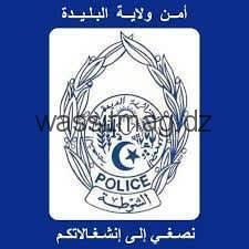 أمن ولاية البليدة: توقيف 11 شخص محل أمر بالقبض خلال الشهر الجاري
